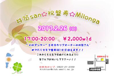 Izutsusan_banjyu_info