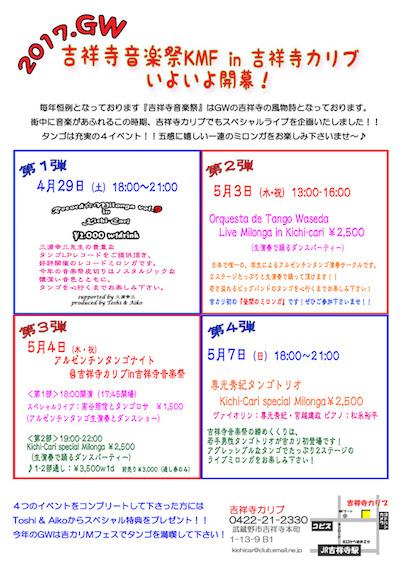 2017_4_29-5_7 KichijojiMusicFestival_sokuho