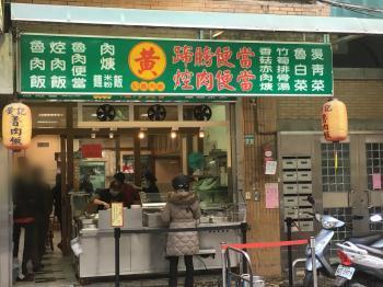台北旅行 16