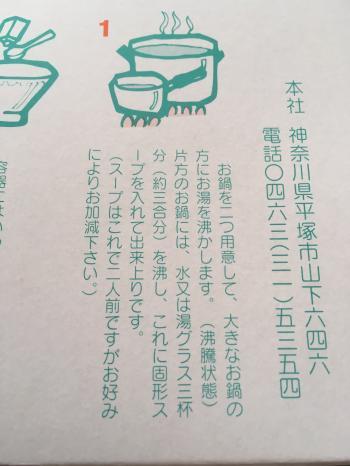 老郷酢湯麺 3