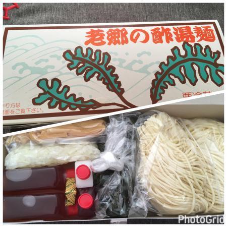 老郷酢湯麺 1