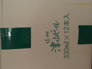 津山ビール 1