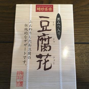 手作り豆花3/22 1