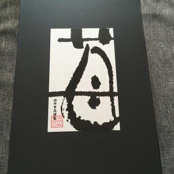 ふるさと納税苺ジュース4/19 1