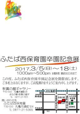 ふたば西保育園展DM2017あ
