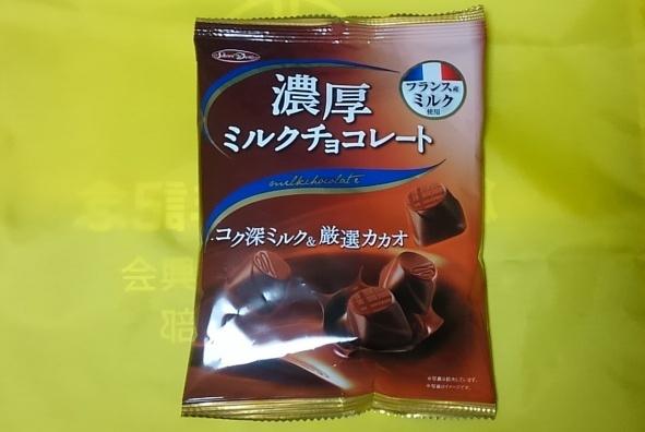 濃厚ミルクチョコレート1