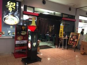 ラーメン 響(宮崎ブーゲンビリア空港店正面入り口)