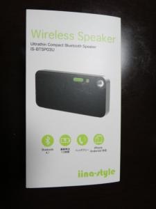 iina-Port.speaker01