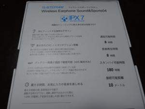 IPX7_02