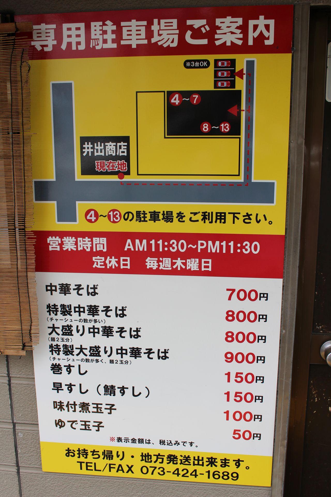 井出商店-4