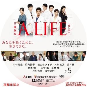 A_LIFE_DVD05.jpg