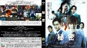 Himitsu_The_Top_Seclet_a.jpg