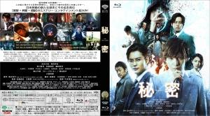 Himitsu_The_Top_Seclet_b.jpg