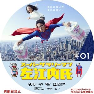 SS_Saenaishi_DVD01.jpg