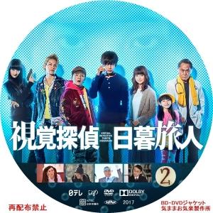 VD_TABITO_HIGURASHI_DVD02.jpg