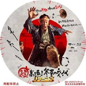 choukousokusankinkoutai_returns_BD.jpg