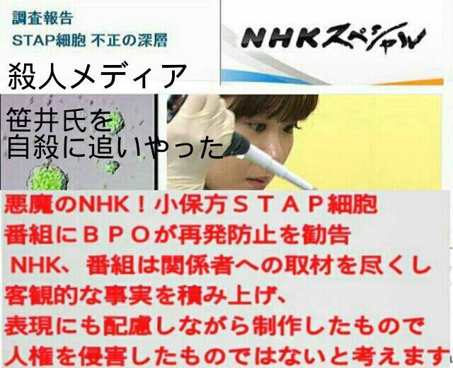 殺人メディアNHK!小保方STAP細胞…番組にBPOがを勧告!NHK…人権侵害ではない!と反論