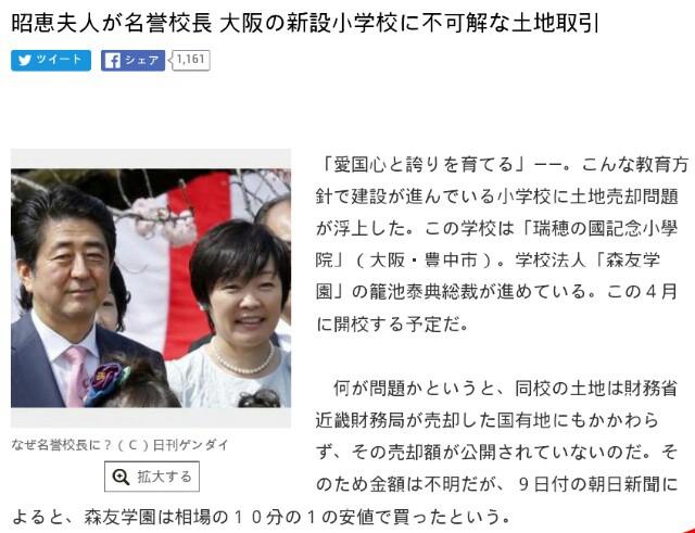 安倍昭恵が【不可解な土地取引】総理夫人が名誉校長の新設小学校!改憲・日本会議系!激安で国から土地を…