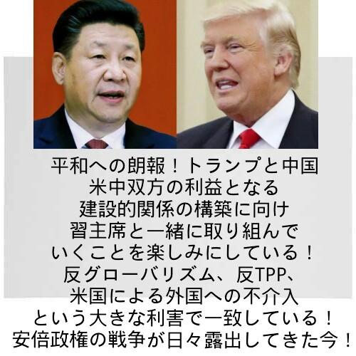 平和への朗報!トランプと中国、決定的な亀裂に至ることはない!安倍政権の戦争が日々露出してきた今!