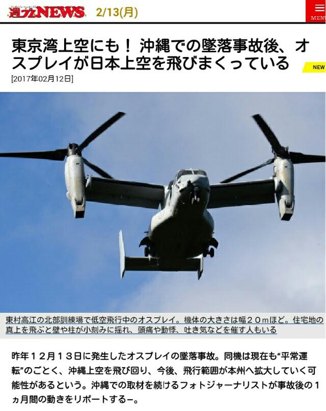 ガラクタ【オスプレイ】東京湾上空にも!沖縄での墜落事故後、日本上空を飛びまくっている!墜落事故の原