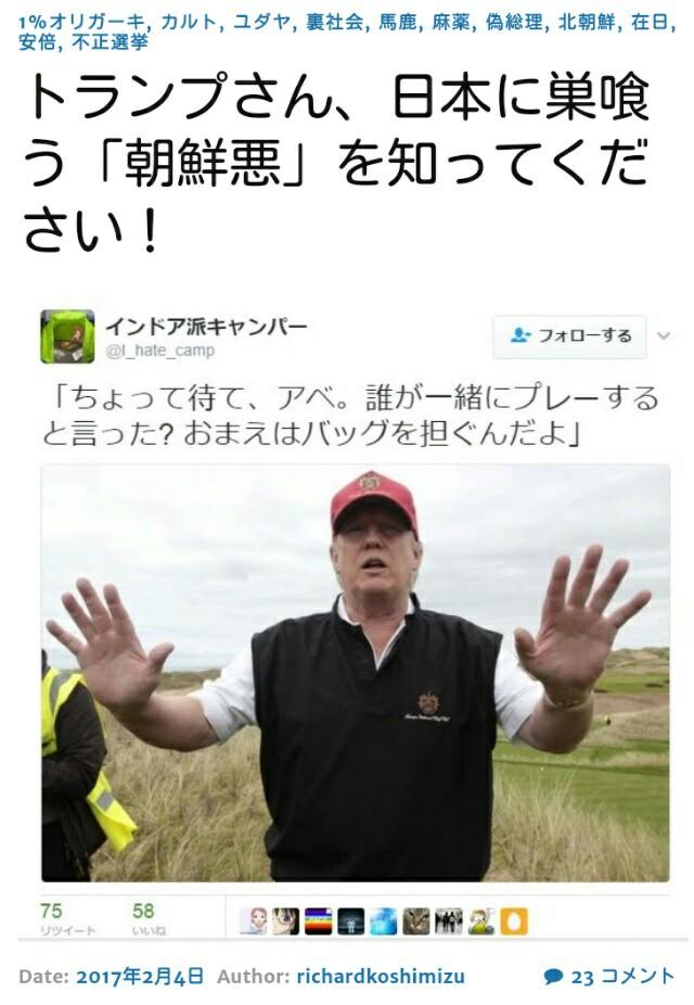 安倍晋三の自民党は朝鮮悪政党!トランプさん、北朝鮮を本当に理解するには…日本の【朝鮮悪】を知らないと