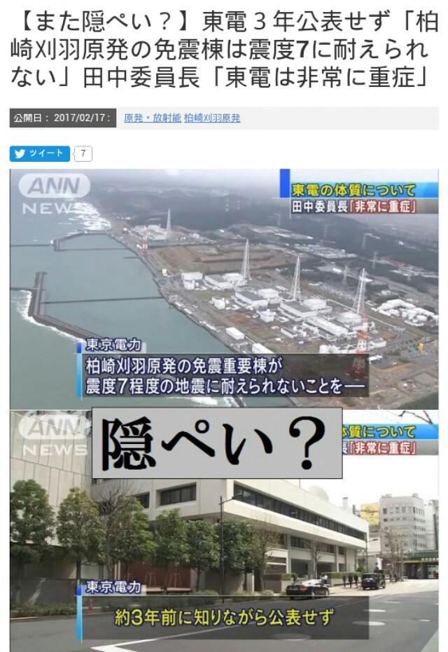 東電3年公表せず!柏崎刈羽原発の免震棟は震度7に耐えられない!隠蔽…原発本体も耐えられない!