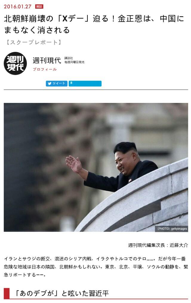 北朝鮮崩壊の「Xデー」迫る【金正恩】は中国にまもなく消される【金正男暗殺】を予想した現代ビジネス!