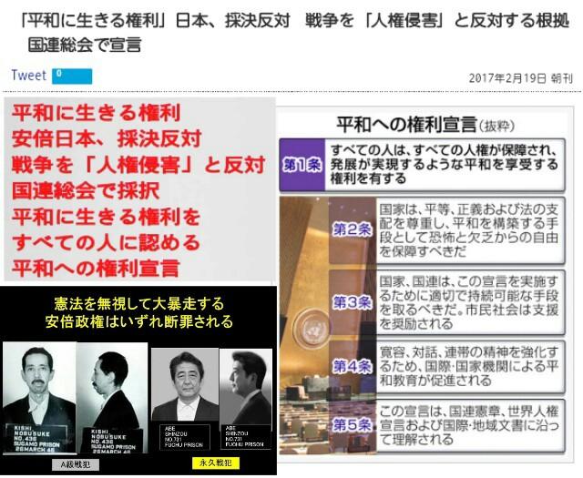 『平和に生きる権利』安倍日本…採決反対「戦争を人権侵害」と反対する国連総会…平和に生きる権利を全ての
