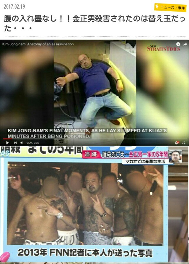 【金正男暗殺】替え玉だった!?腹の入れ墨なし!!画像