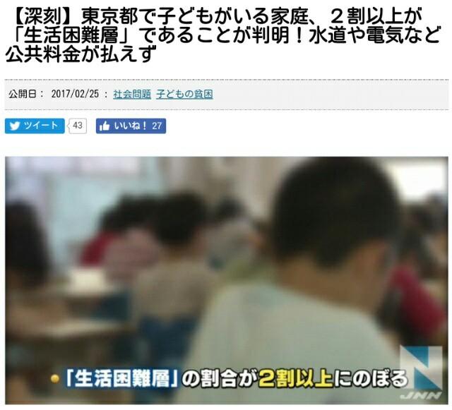 東京の貧困【深刻】子どもがいる家庭、2割以上が「生活困難層」水道や電気など公共料金が払えず!小池都知