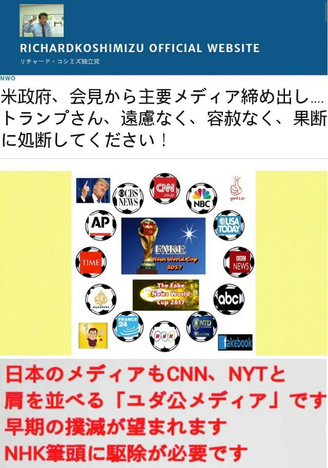 【偽ニュースは国民の敵】トランプ大統領!会見から主要メディア締め出し…米国民99%の敵!日本のメディ