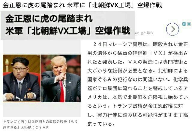 トラン大統領「北朝鮮VX工場」空爆作戦!金正恩に虎の尾踏まれ!特殊部隊が攻撃を仕掛け金正恩を殺害計画