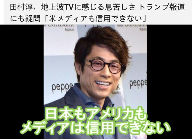 『ロンブー淳』アメリカのメディアも信用できないし、日本のメディアも信用できない【トランプ報道に疑問】