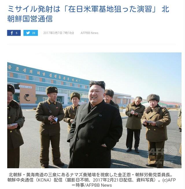 北朝鮮【在日米軍攻撃】する弾道ミサイル発射訓練!と発表!北朝鮮崩壊の「Xデー」迫る!トランプ米軍、中