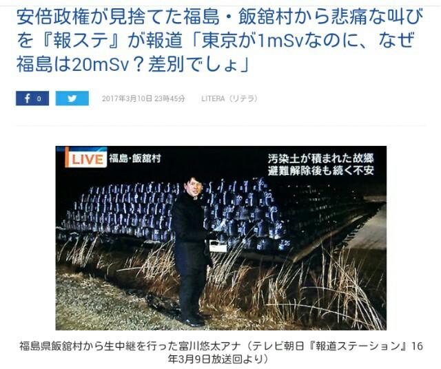 福島・飯舘村から悲痛な叫び!東京が1mSvなのに、なぜ福島は20mSv?差別でしょ『報ステ』安倍政権