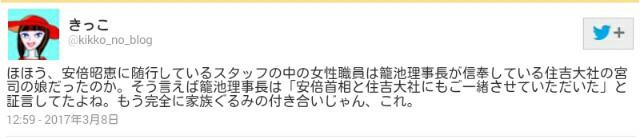 【森友学園】籠池泰典と安倍晋三は、家族ぐるみの付き合いなようだ!それでも裏切るわけだ、安倍晋三は!小