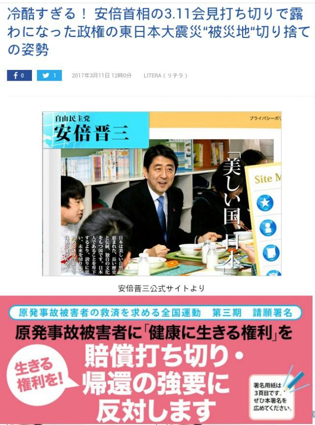 【どこまで冷酷なのか】安倍晋三「東日本大震災・被災地」切り捨ての姿勢【3.11】会見打ち切りで露わに