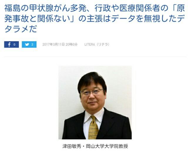 福島甲状腺がん多発、行政や医療関係者の【原発事故と関係ない】の主張はデータを無視したデタラメだ!子ど