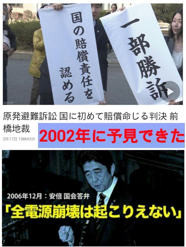 <原発避難訴訟> 国・東電に初めて賠償命じる判決、前橋地裁!2002年に予見できた!安倍晋三《全電源