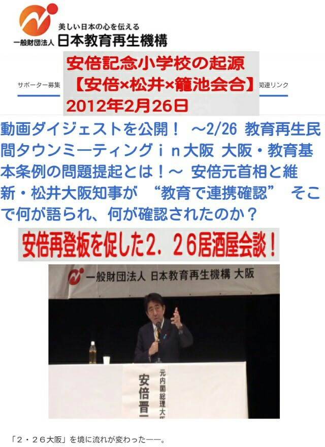 安倍記念小学校の起源【安倍×松井×籠池会合】2012年2月26日/安倍再登板を促した2.・26居酒