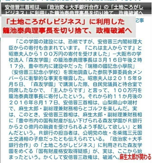 「森友疑惑」安倍晋三は政治家+大手銀行合作の【土地ころがしビジネス】に利用し籠池泰典理事長を切り捨て