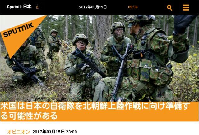 北朝鮮上陸作戦【自衛隊】が攻撃参加か!米国の安全のために!金正恩の首取りが長引けば…日本原発が狙われ
