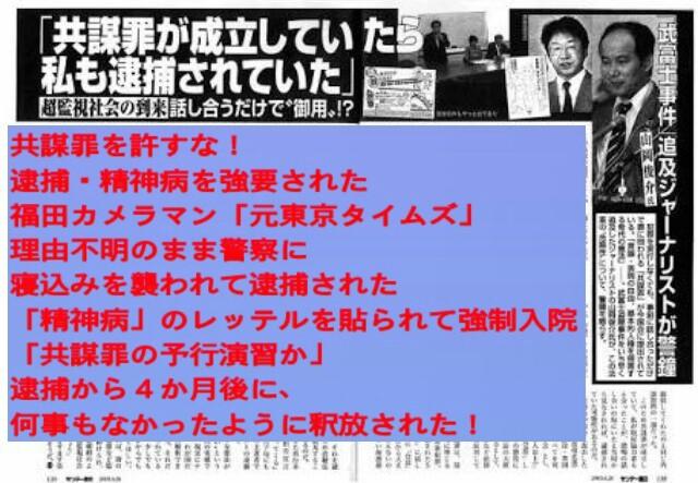 共謀罪を許すな!逮捕・精神病を強要された福田カメラマン「元東京タイムズ」理由不明のまま警察に寝込みを