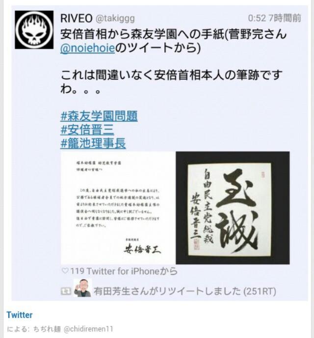安倍首相から森友学園への手紙!これは間違いなく安倍首相本人の筆跡!菅野完さん@noiehoieのツイ