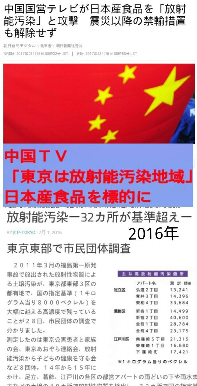 【正しい】中国TV《東京は放射能汚染地域》日本産食品を標的!放射能汚染…東京、日本の惨状!東京32カ