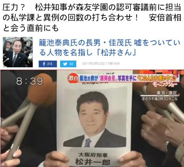 圧力?松井知事が森友学園の認可審議前に担当の私学課と異例の回数の打ち合わせ!安倍首相と会う直前にも!