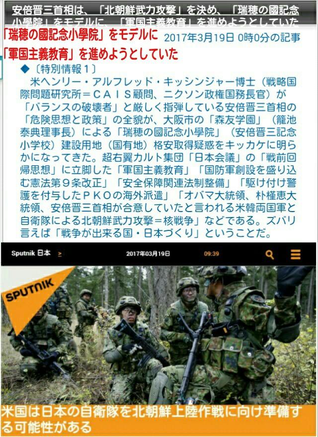 安倍晋三首相は【北朝鮮武力攻撃】を決め《瑞穂の國記念小學院》をモデルに【軍国主義教育】を進めようとし