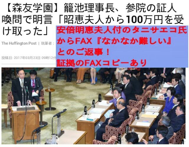 安倍昭恵夫人が森友国有地問題で口利きしていた!夫人付官僚「タニサエコ氏」FAX!安倍晋三、松井一郎の