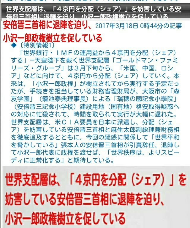 小沢一郎代表は《重要な使命》を帯びている!世界支配層は「4京円を分配・シェア」を妨害している安倍晋三