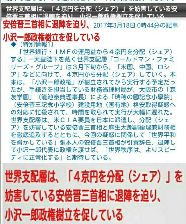 麻生太郎財務相は「小沢一郎政権樹立」のためイタリアG7で安倍晋三首相に「6月解散」を進言する、と約束